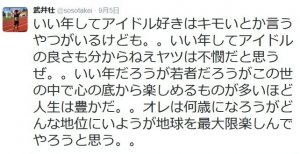 takei-idol