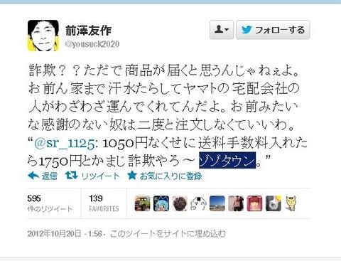 maesawa-twitter